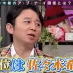 【有吉弘行がなぜ佐々木希にデレデレなのか…】