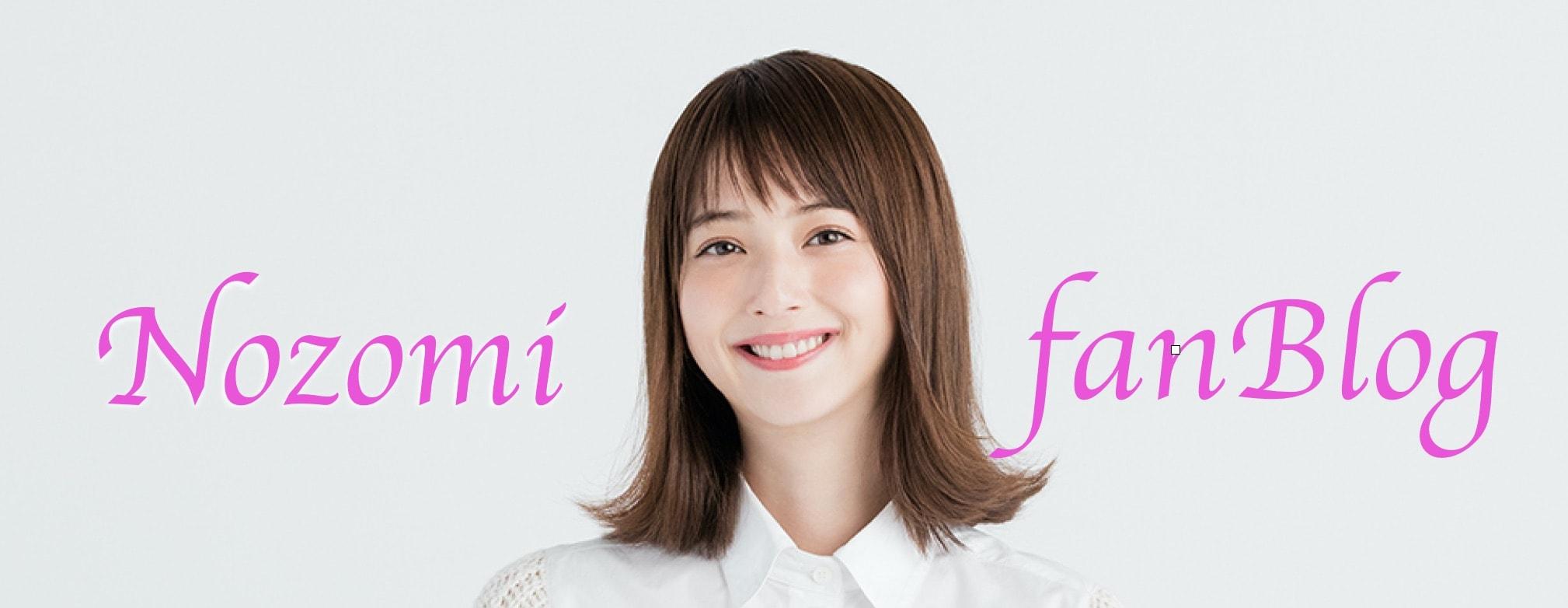 佐々木希大好きブログ!