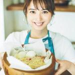 佐々木希の料理本「希んちの暮らし」発売!優しい味付けの希んちのごはんが美味しそう