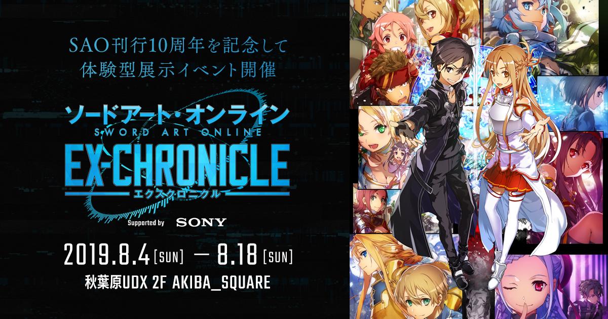 "「SAO」体験型展示イベント、""4つのゾーン""展示内容が明らかに! チケット特典グッズも発表"