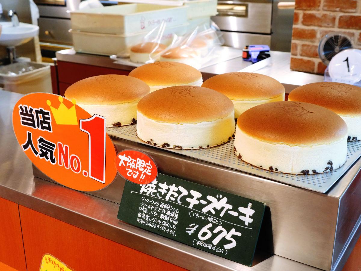 ケンミンショーでりくろ―おじさんが登場!大阪人おすすめの美味しい食べ方をご紹介!!3