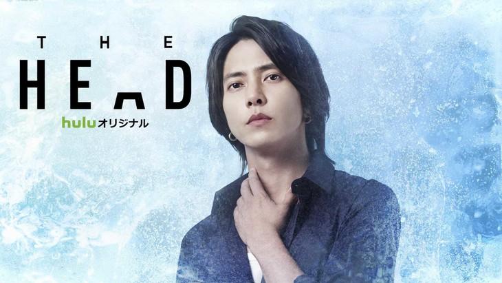 山下智久出演ドラマ「THE HEAD」放送はいつから?Huluで世界30以上の国で放送?