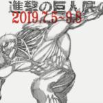 進撃の巨人展2019FINALがヤバイ!限定グッズが話題