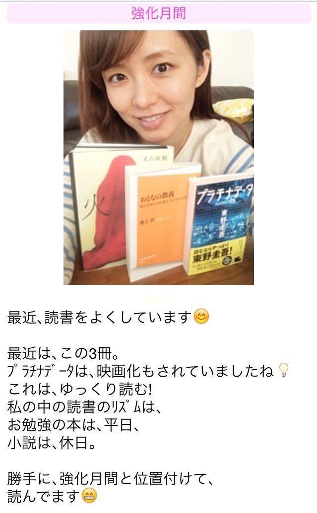 佐々木希に対する伊藤綾子の対抗心がスゴイ!二宮和也との結婚を匂わせ!