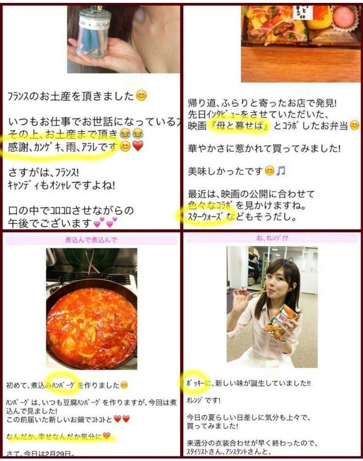 伊藤 綾子 ブログ