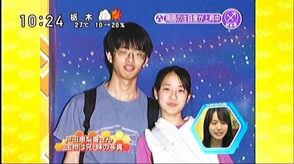 戸田恵梨香の兄弟が高学歴ってホント?妹が可愛いと噂される写真があった | NozomiNews