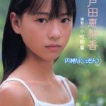 戸田恵梨香は昔子役だった!若いころの見た目や演技は?