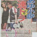 浜崎あゆみ「M愛すべき人がいて」のドラマ化決定に冷やかな声も…キャストや放送開始はいつ?