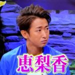 戸田恵梨香の嵐メンバーの呼び方は?嵐にしやがれ共演で発覚したジャニーズとの仲