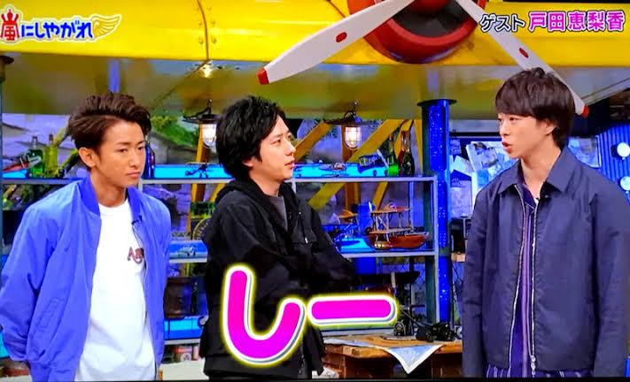 戸田恵梨香がバラエティで共演した人が豪華!嵐メンバーの呼び方が凄い?