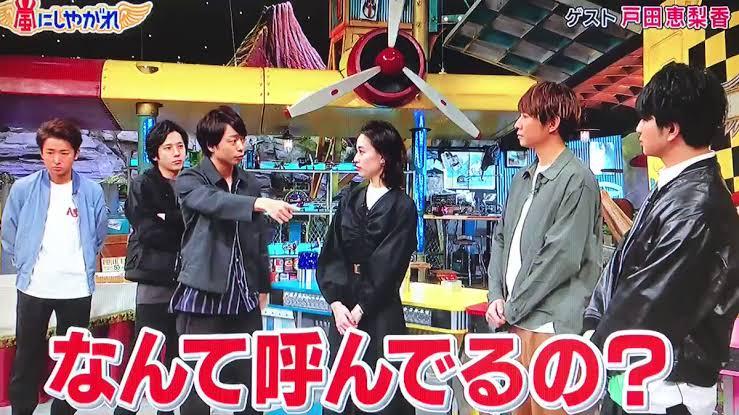 戸田恵梨香がバラエティで共演した人が豪華!嵐メンバーの呼び方が凄い? 嵐