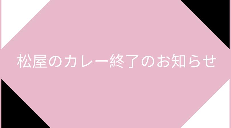 松屋オリジナルカレー終了はなぜ!吉野家ビックリ理由は創業ビーフカレー定番化か!