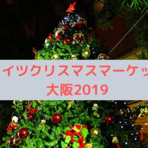 ドイツ・クリスマスマーケット大阪2019食べ物の値段(価格)は?混雑も予想!