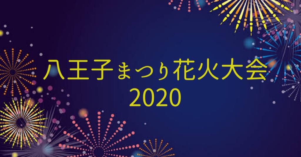 八王子祭り花火大会2020打ち上げ場所や穴場スポットはどこ?