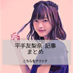 平手友梨奈欅坂46卒業脱退センターメンバー