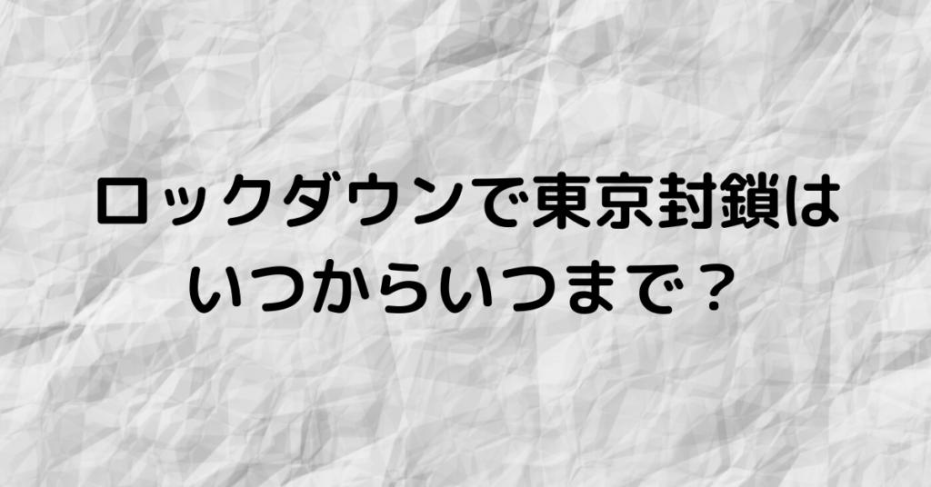 ロックダウン 東京封鎖 いつから いつまで 備蓄リスト 備品 デマ