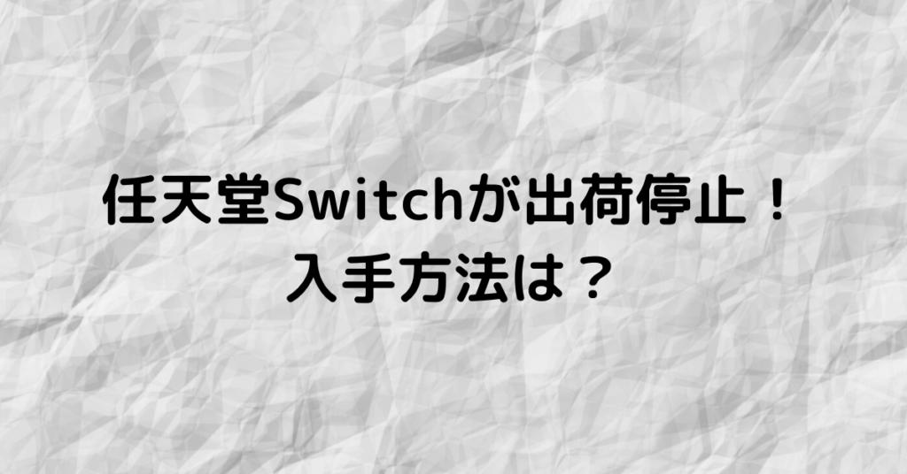 任天堂Switch 出荷停止 入手方法 いつまで