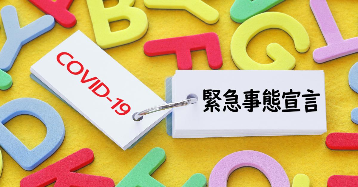 新型コロナウイルス covid19 緊急事態宣言 非常事態宣言 違い 日本 過去 どっち
